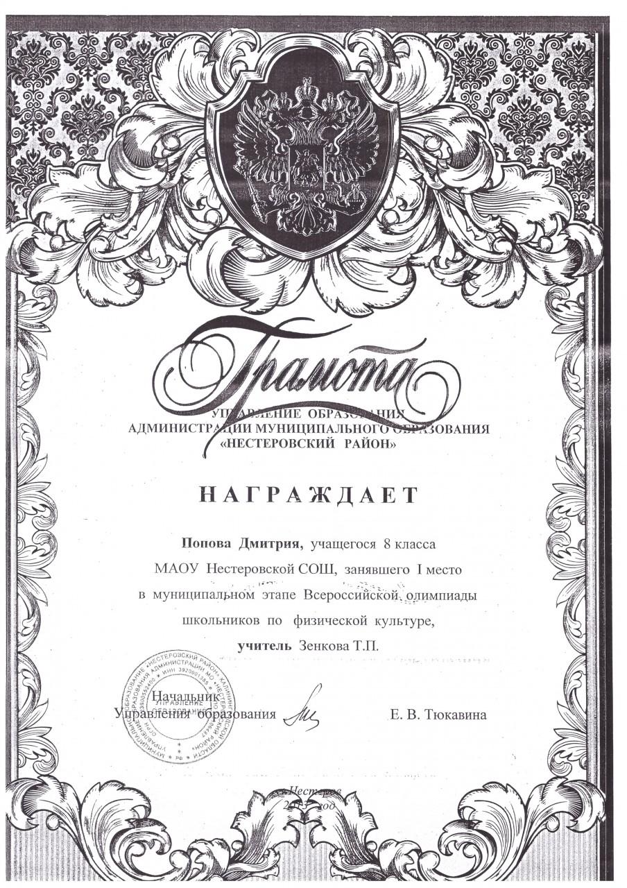 2013-14 Попов муницип этап-min