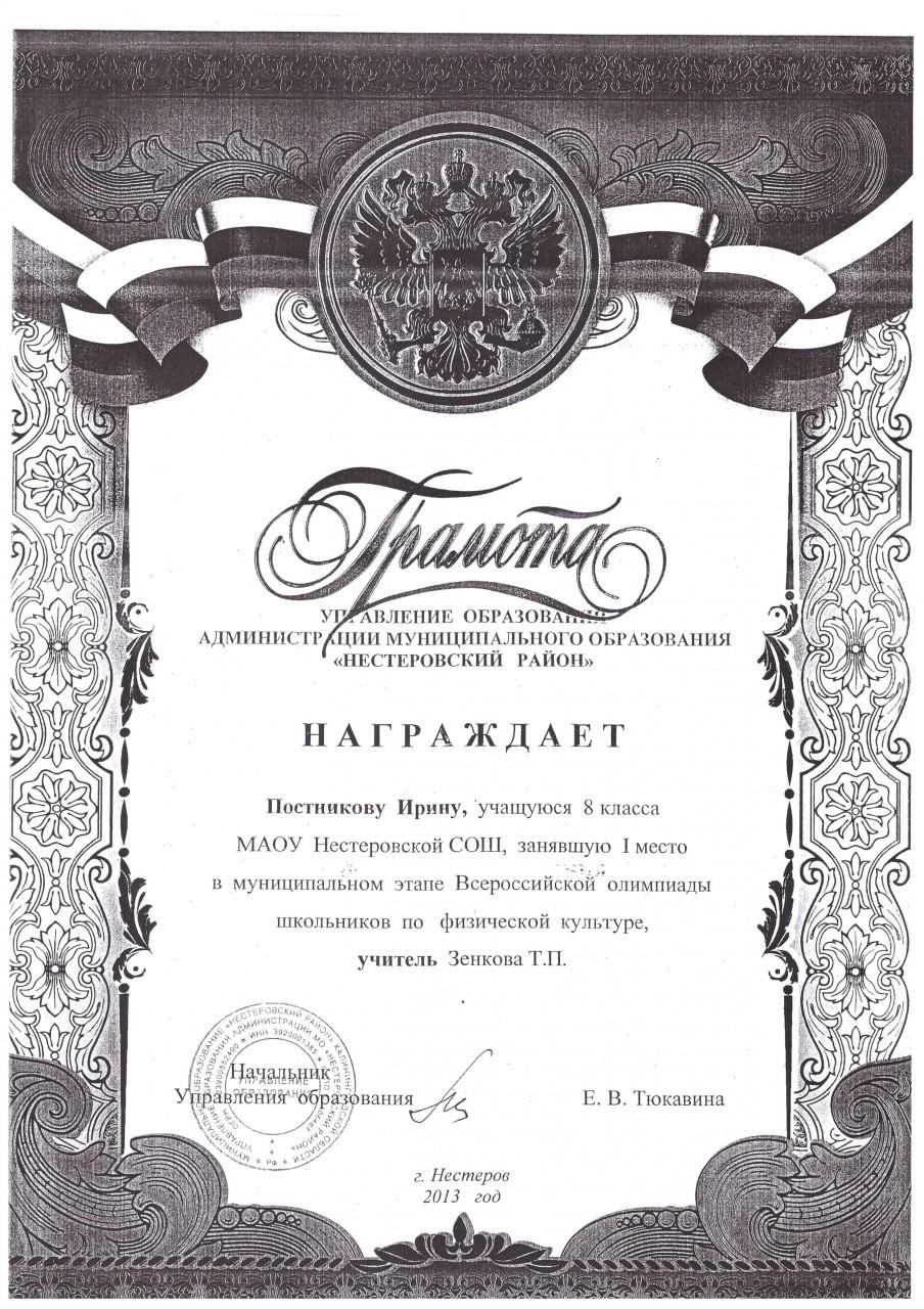 2013-14 Постникова муницип этап-min