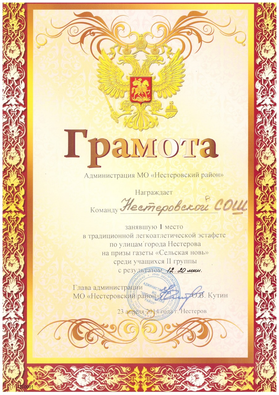 2013-14 СОШ эстафета по городу 1 место-min