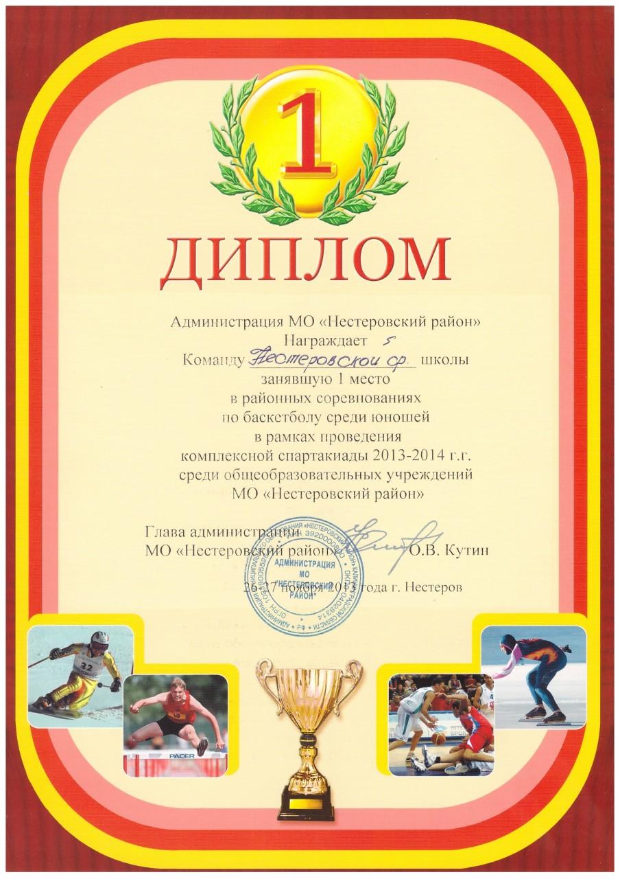 2013-14 баскетбол юноши 1 место-min