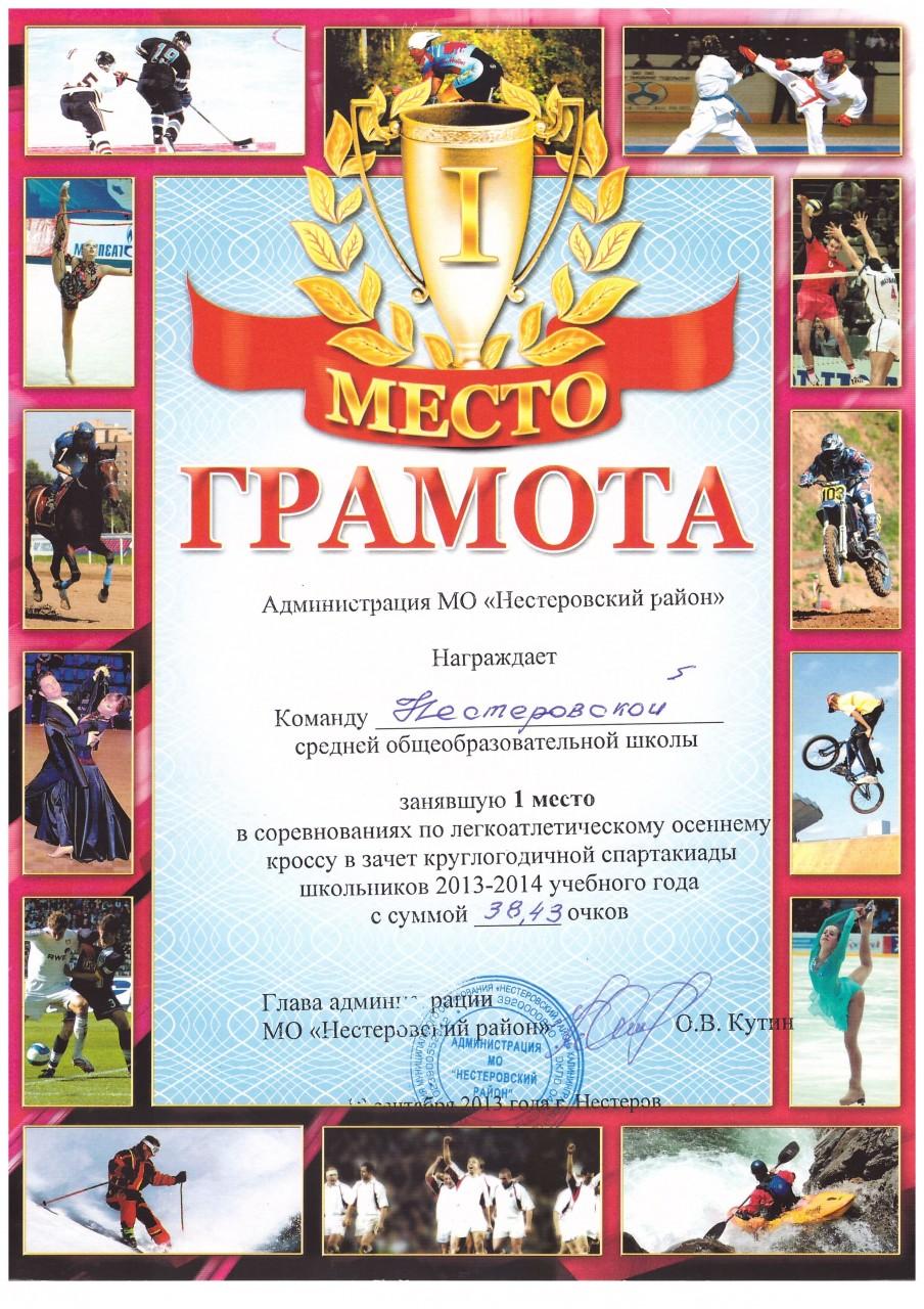 2013-14 кросс 1 место-min