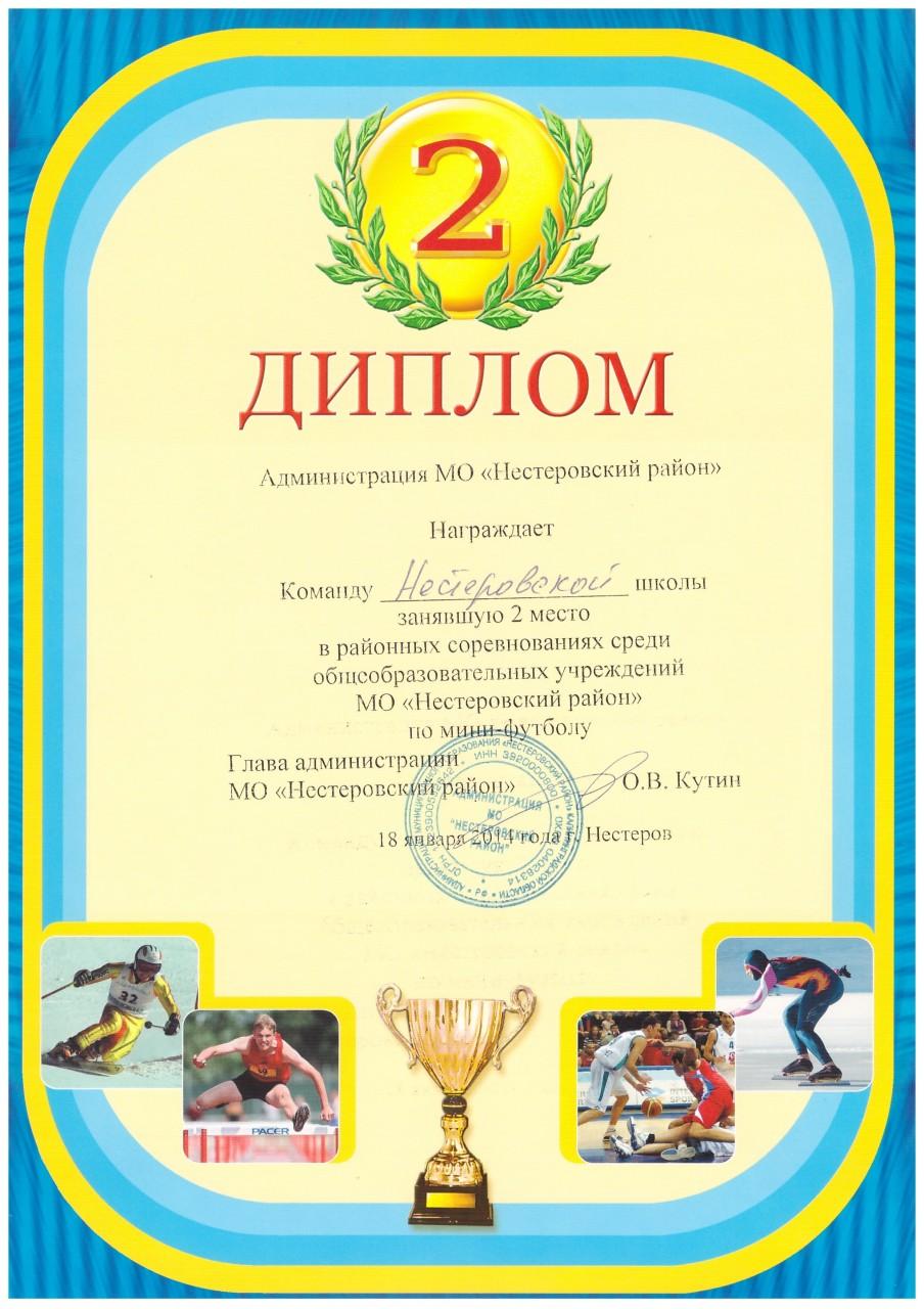 2013-14 мини-футбол 2 место-min