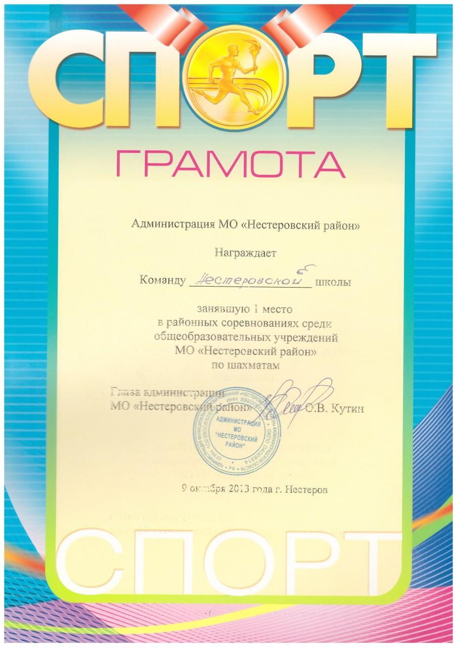 2013-14 шахматы 1 место-min