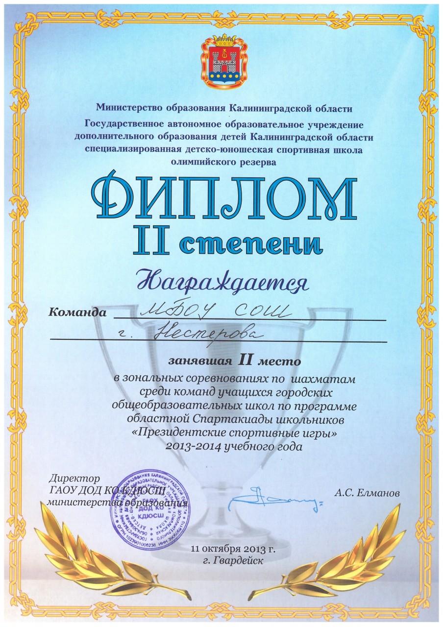 2013-14 шахматы 2 место-min