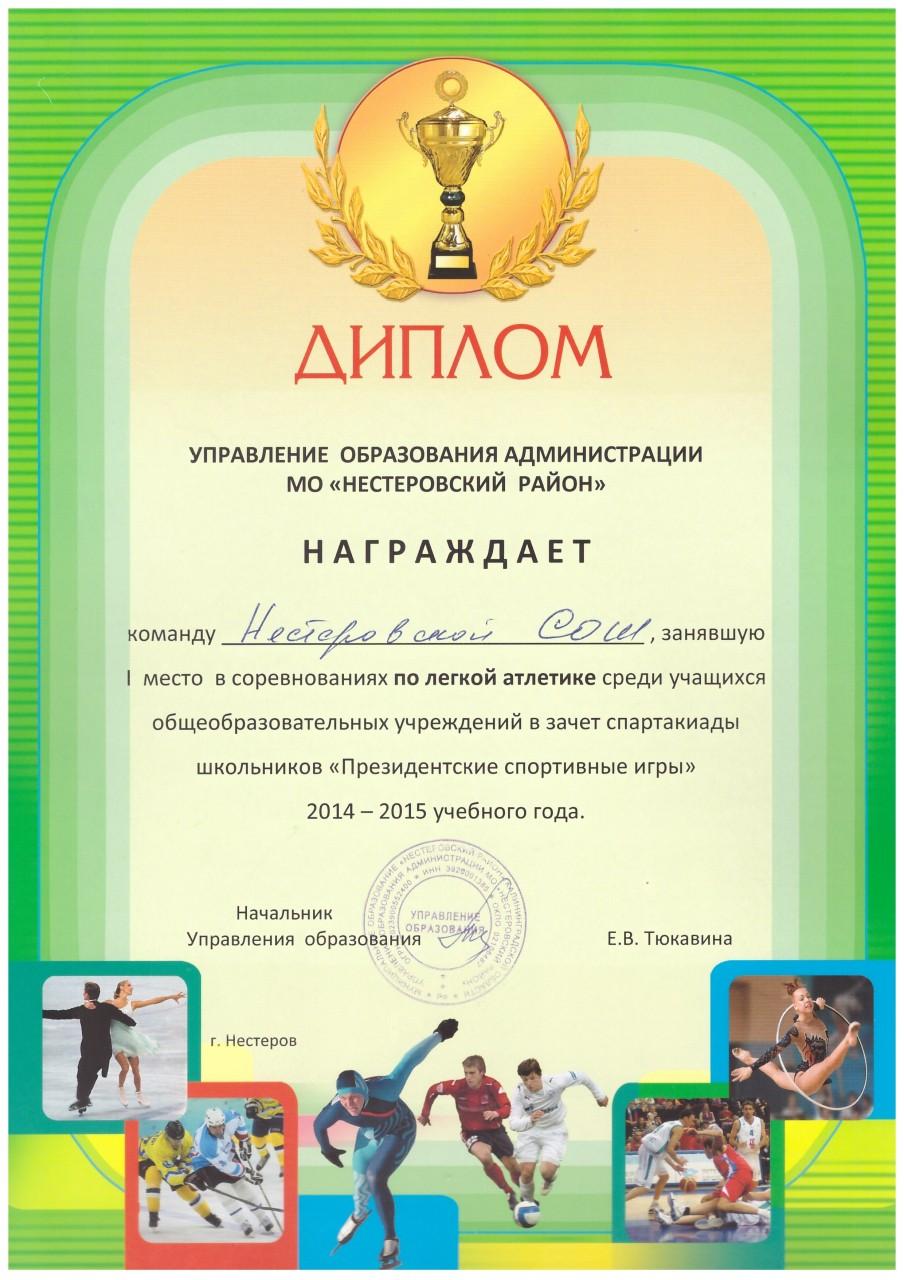 2014-15 диплом ла 1 место-min