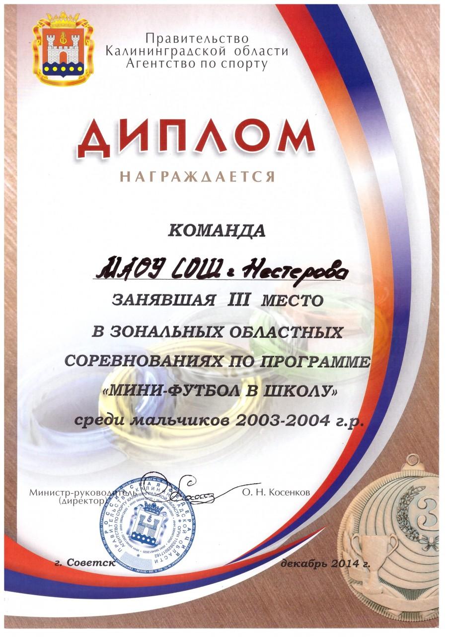 2014-15 диплом мини-футбол 3 место-min