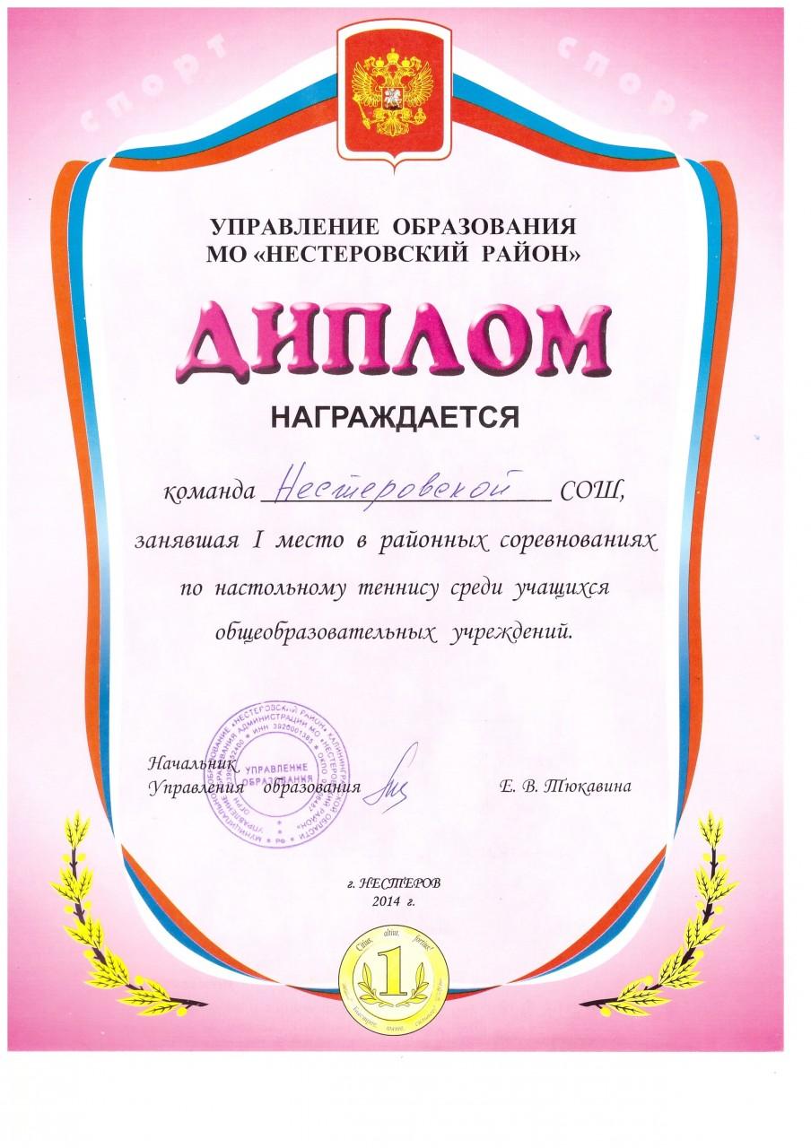 2014-15 диплом настольный теннис 1 место-min