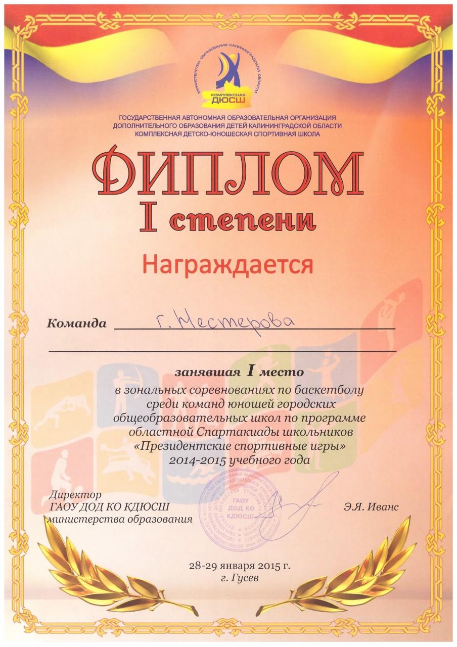 2014-15 диплом пр.спорт.игры 1 место-min