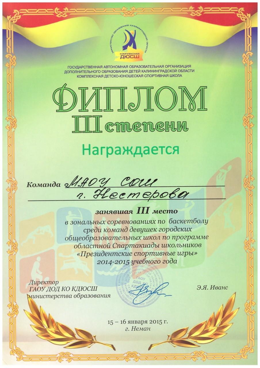 2014-15 диплом пр.спорт.игры 3 место-min