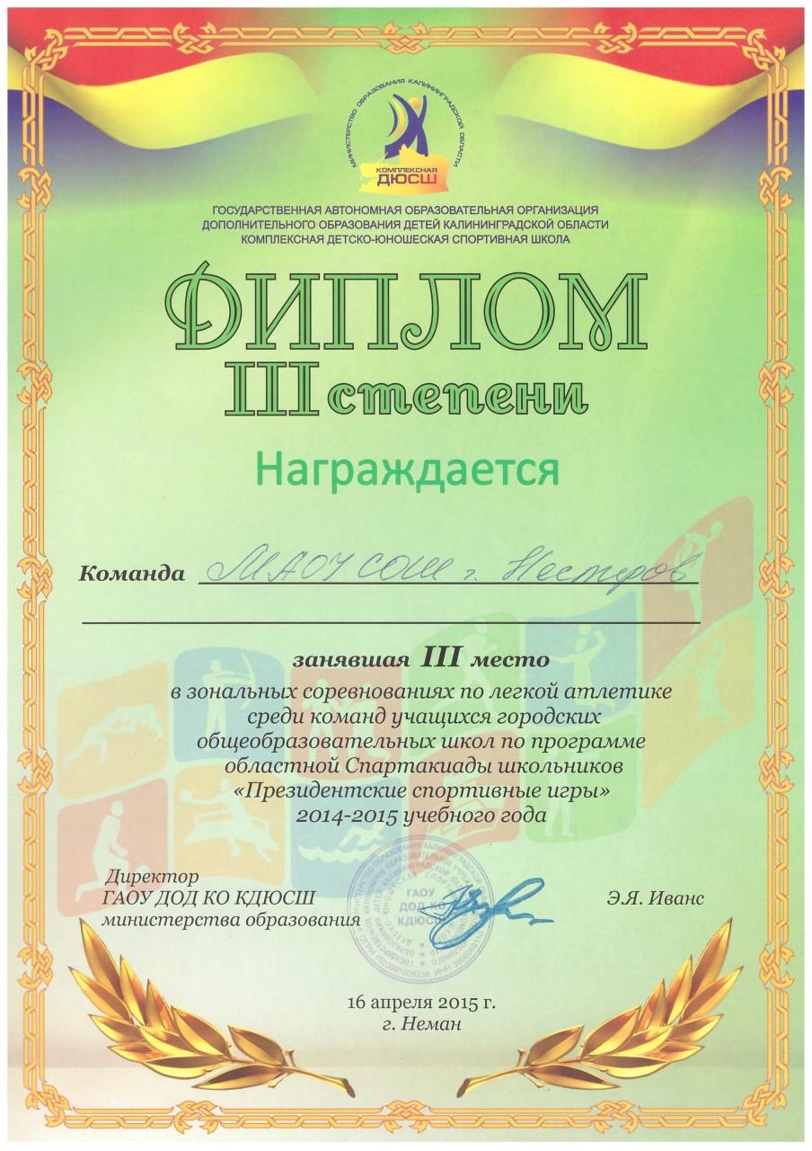 2014-15 диплом пр.сп.игры 3 место1-min
