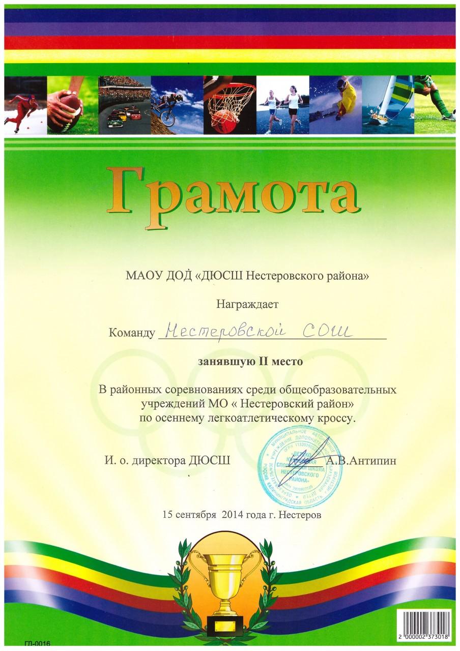 2014-15 ла кросс 2 место-min