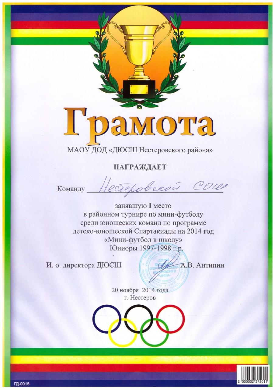 2014-15 мини-футбол юниоры 1 место-min