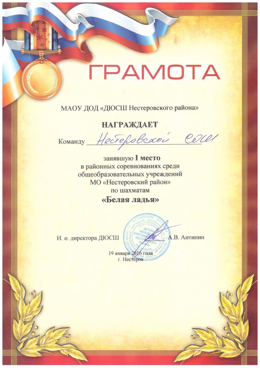 2015-16 белая ладья 1 место-min