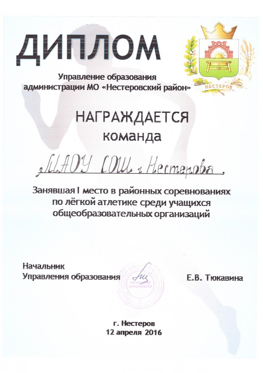 2015-16 ла 1 место-min