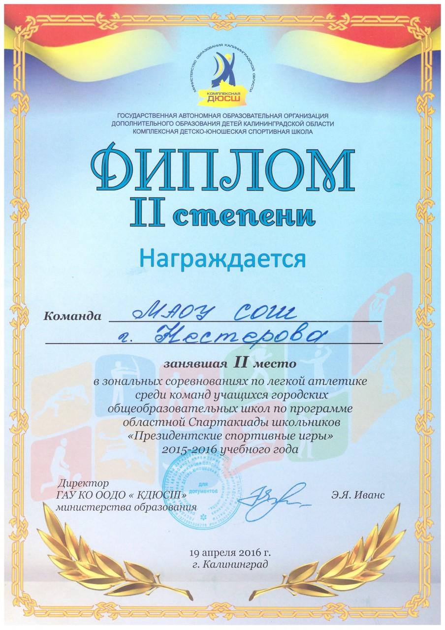 2015-16 ла 2 место-min