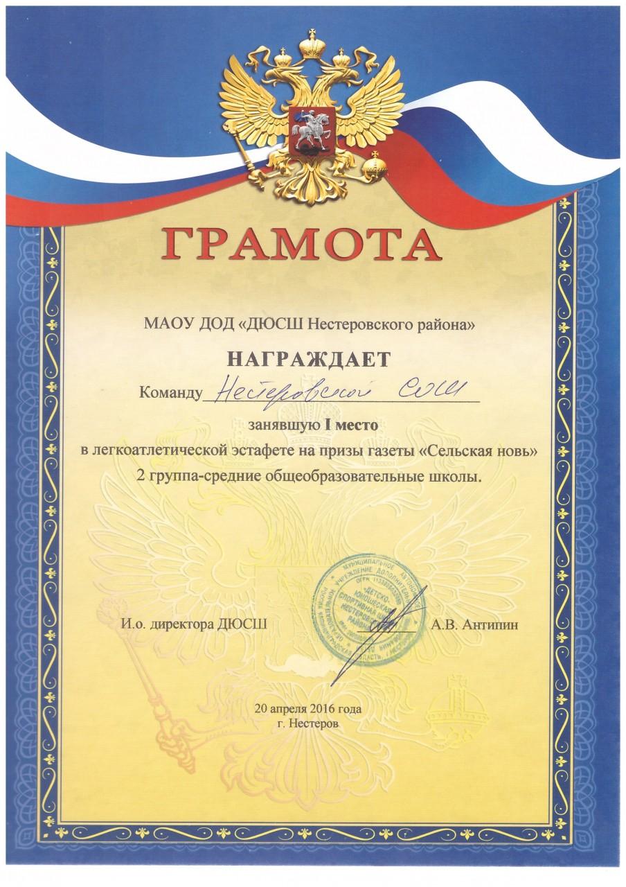 2015-16 сельская новь 1 место-min