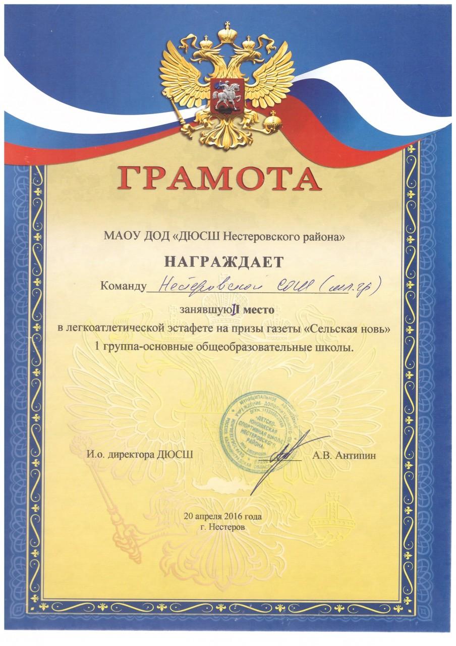 2015-16 сельская новь 2 место-min