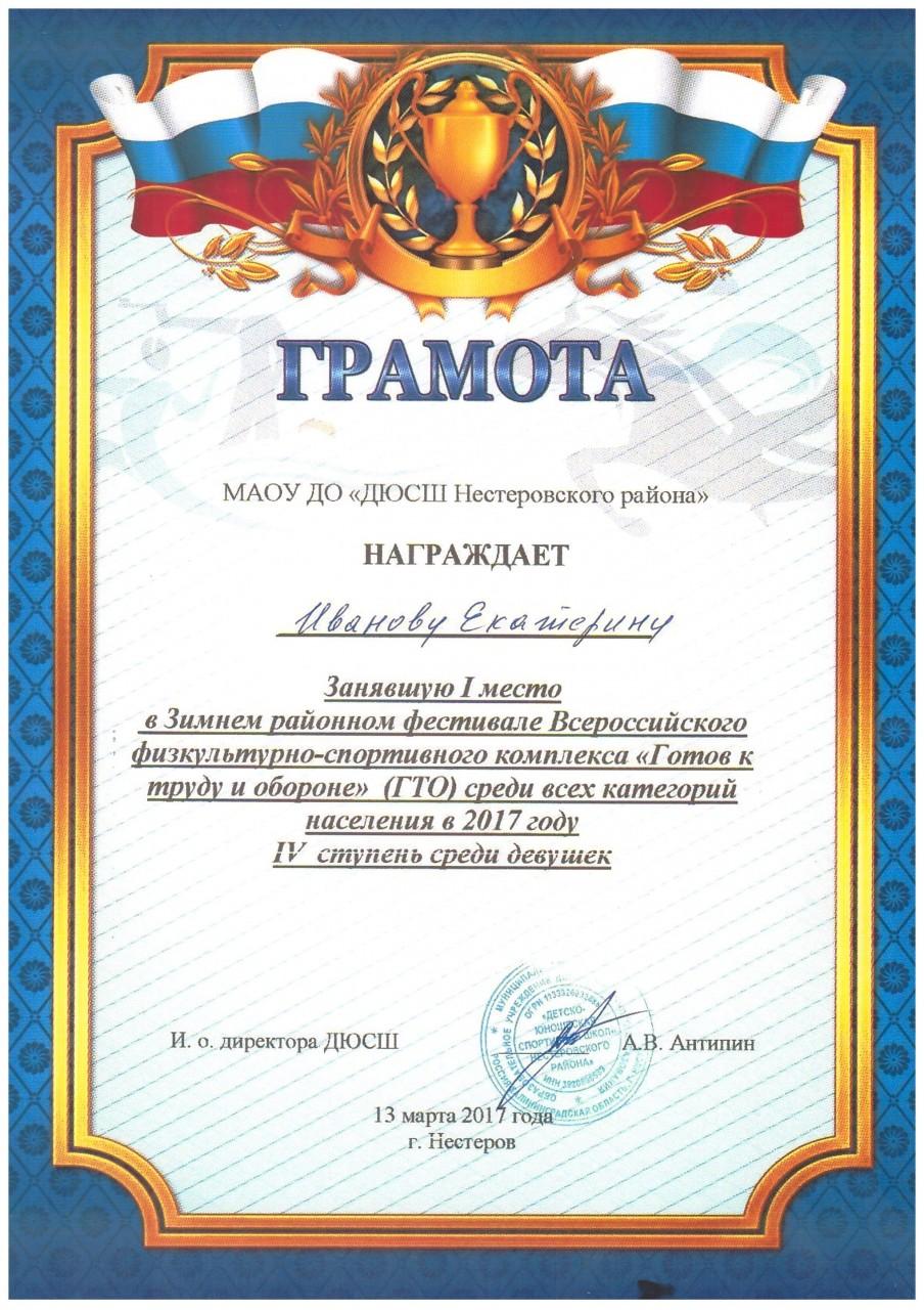 2016-17Иванова-min