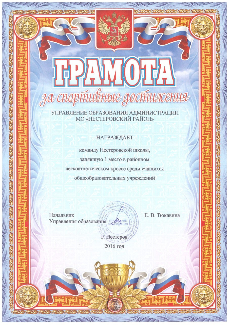 2016-17кросс 1 место-min