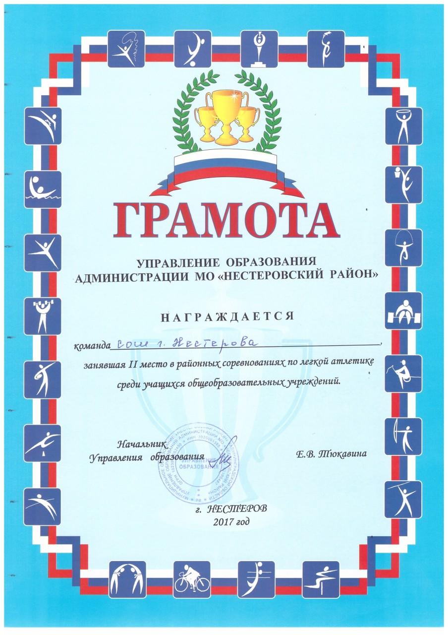2016-17ла 2 место-min