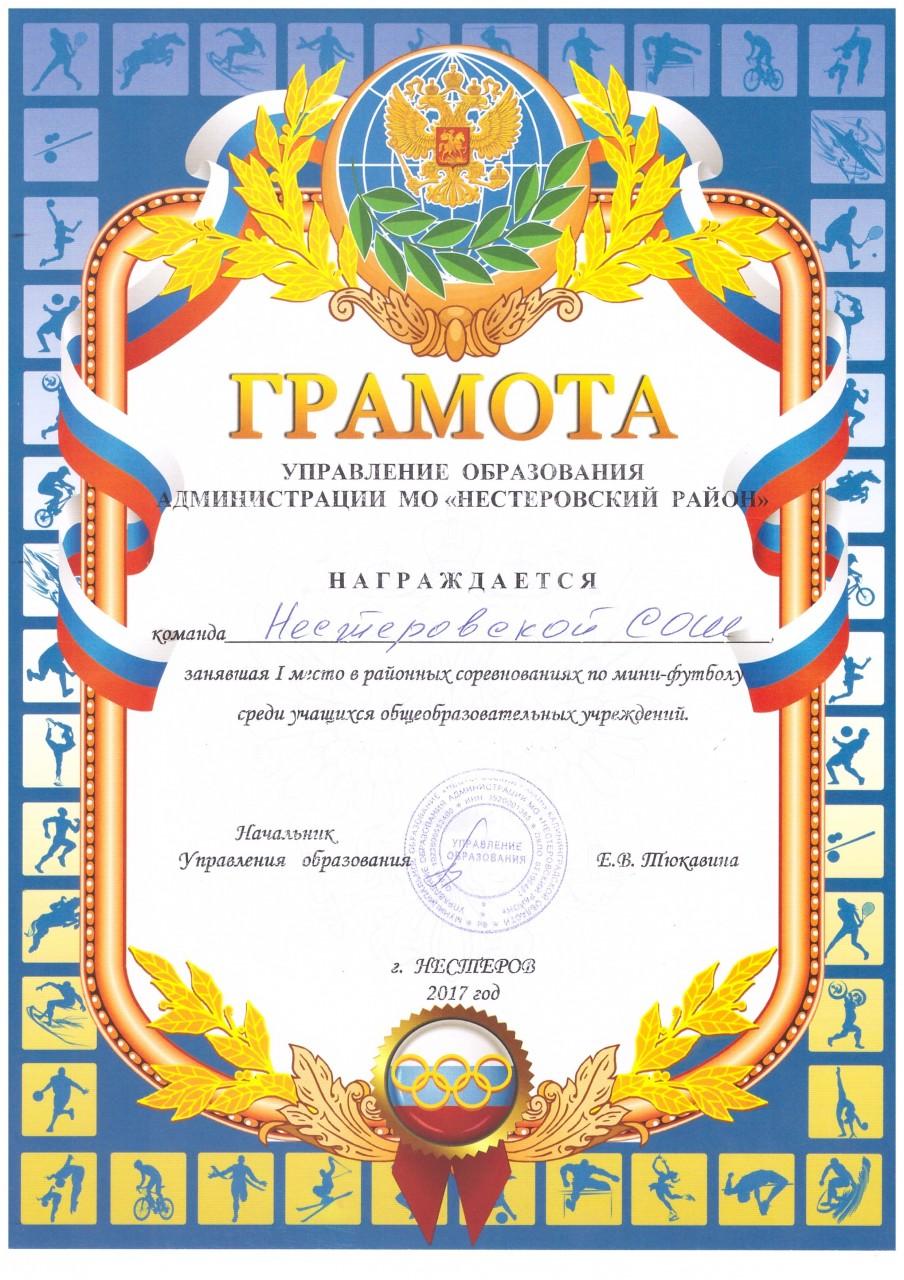 2016-17мини-футбол 1 место-min