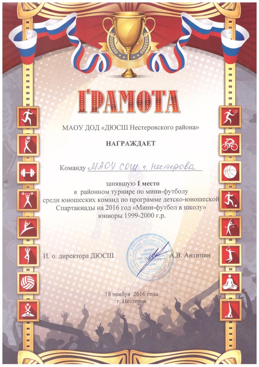 2016-17мини-футбол 1999-2000 1 место-min