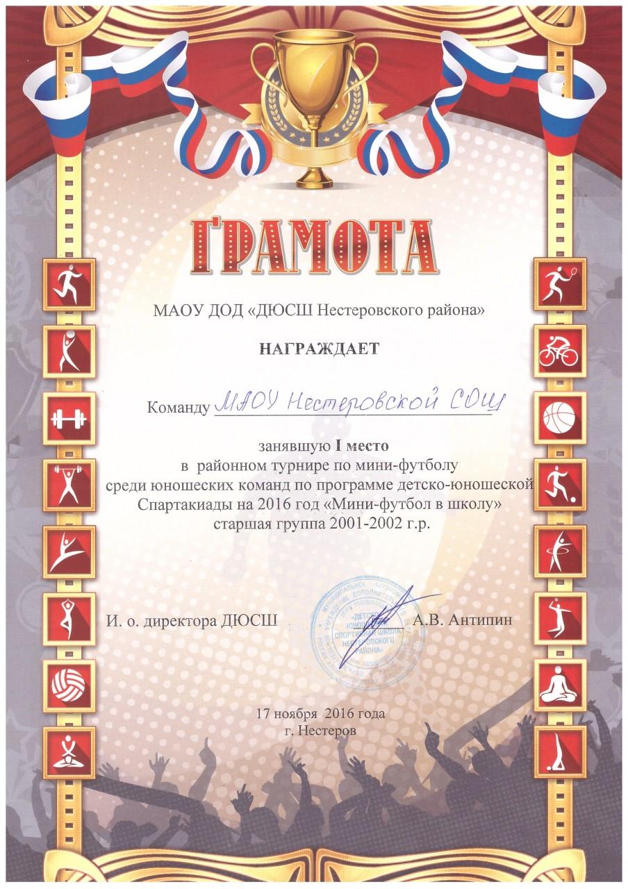 2016-17мини-футбол 2001-2002 1 место-min