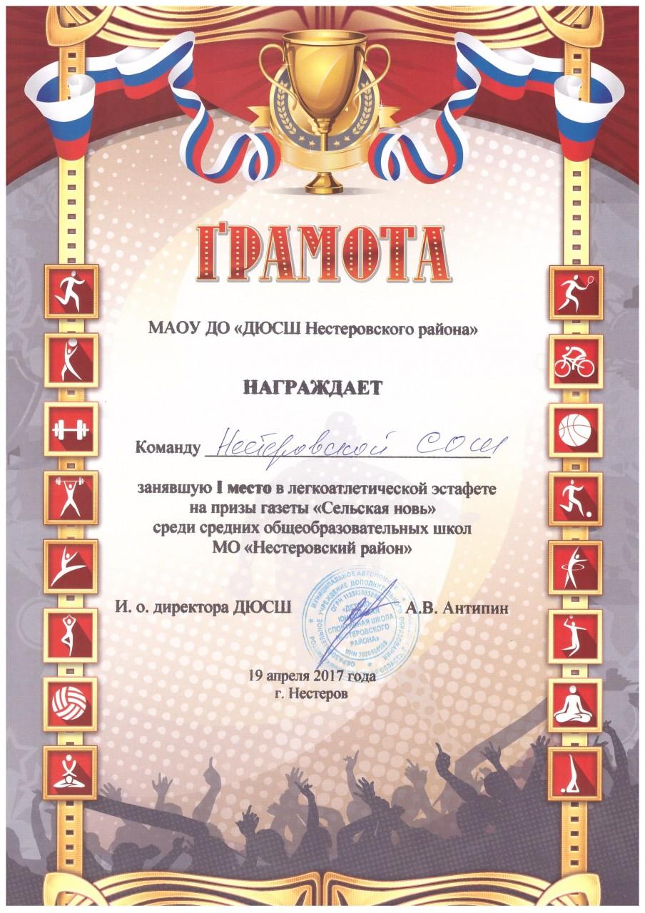 2016-17сельская новь сош 1 место-min