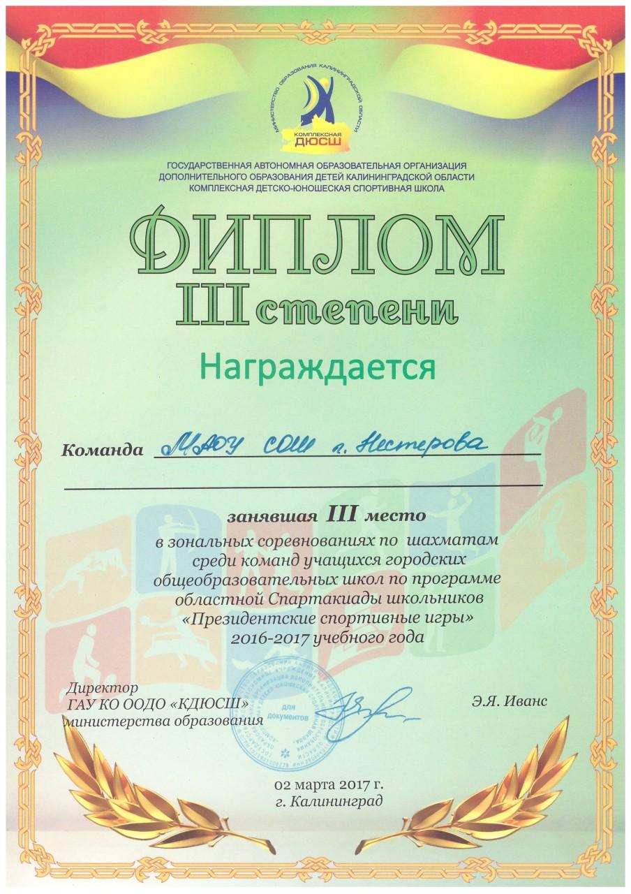 2016-17шахматы 3 место-min