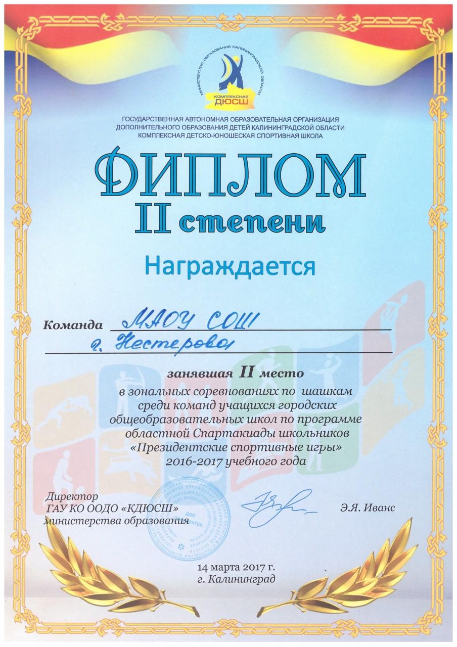 2016-17шашки 2 место-min