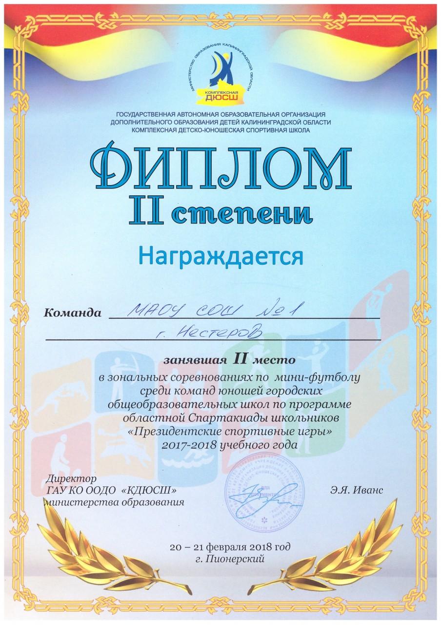 2017-18 мини-футбол 2 место-min