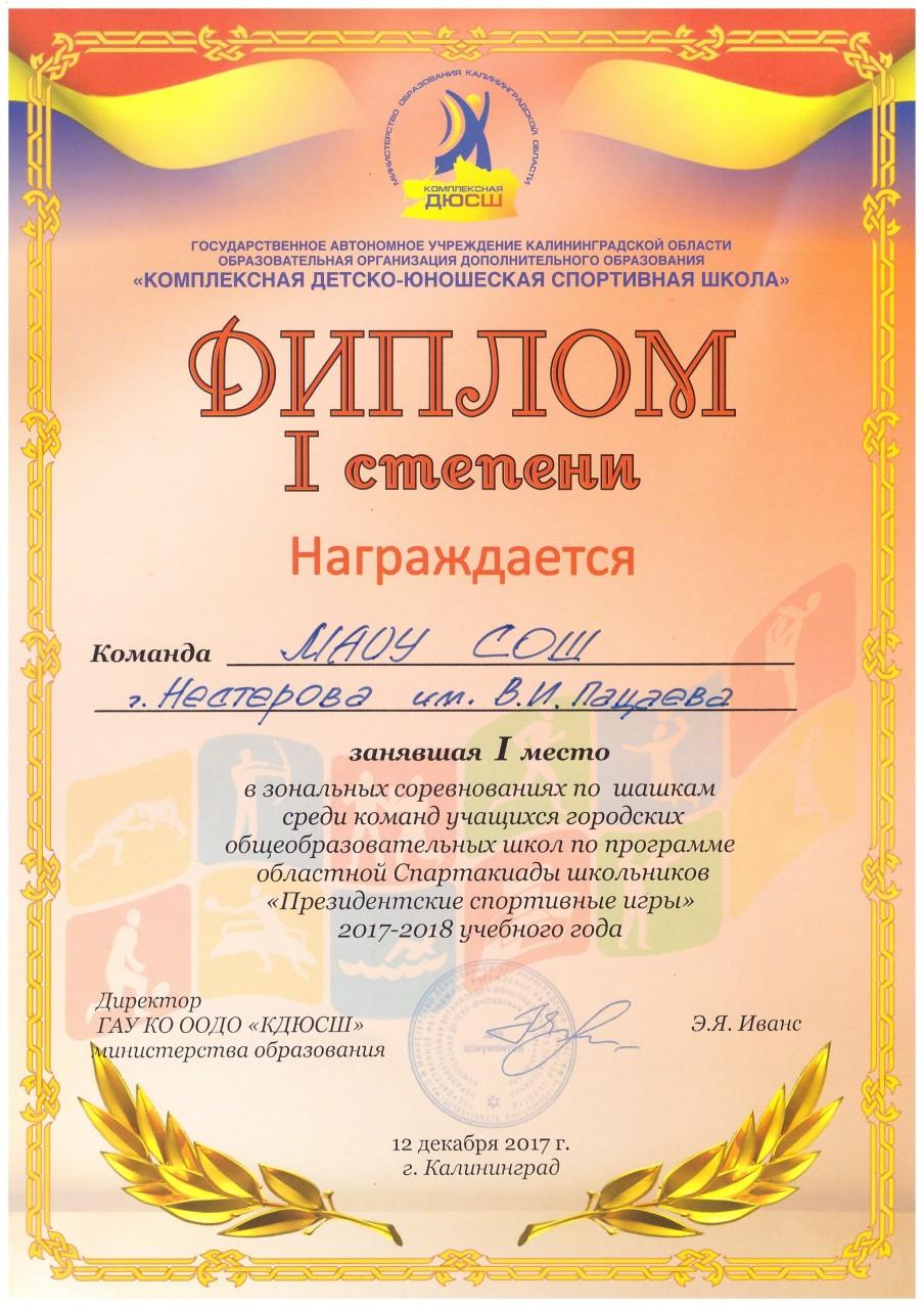 2017-18 шашки 1 место-min