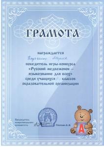 8-в Русский медвежонок