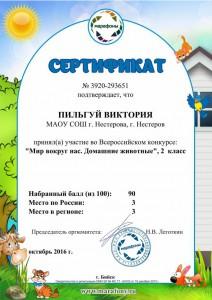 Пильгуй Виктория-1