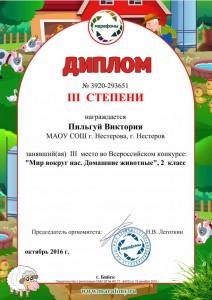 Пильгуй Виктория-3
