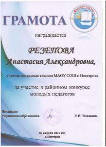 Резепова А.А, 16-17 - 0001