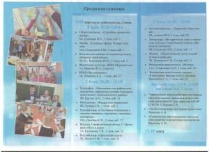 Резепова А.А, 16-17 - 0005