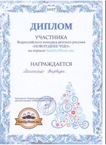 Резепова А.А. дости учен 17-18 - 0005