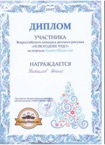 Резепова А.А. дости учен 17-18 - 0006