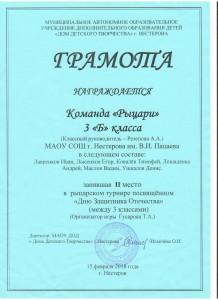 Резепова А.А. дости учен 17-18 - 0008