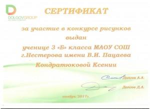 Резепова А.А. дости учен 17-18 - 0009