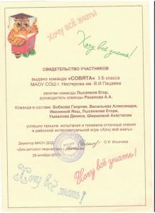Резепова А.А. дости учен 17-18 - 0010