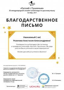Резепова А.А. - 0004