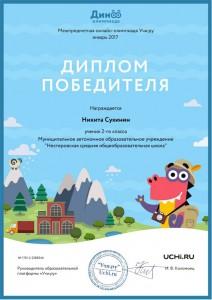 Diplom_pobeditelya_Nikita_Suhinin-1