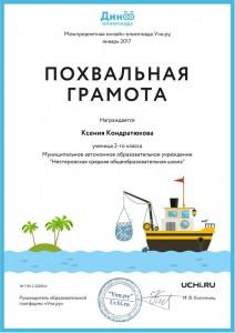 Pohvalnaya_gramota_Kseniya_Kondratyukova-1