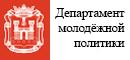 Департамент молодёжной политики Министерства образования Калининградской области