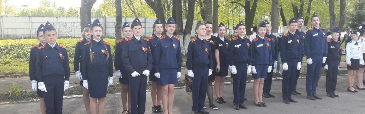 Заключительный этап областного смотра-конкурса кадетских  классов