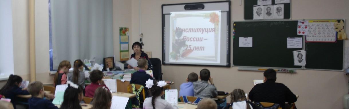 25 лет – Конституции Российской Федерации