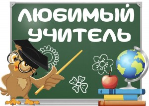 Любимый учитель - признание (1)