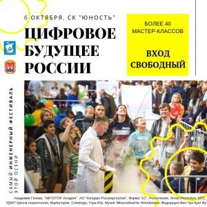 Фестиваль инженерно-технического творчества «Цифровое будущее России» (1)